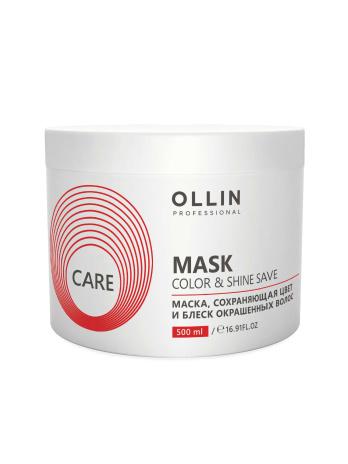 Маска сохраняющая цвет и блеск окрашенных волос Ollin Care Color Shine Save Mask, 200мл/500мл