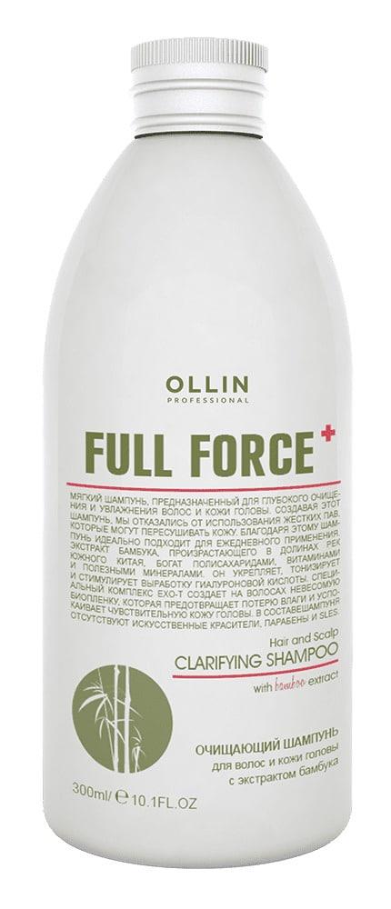 Очищающий шампунь для волос и кожи головы Ollin full force с экстрактом бамбука - 300 мл