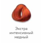 Ollin fashion color перманентная крем краска, 60 мл. Экстра интенсивные микстоны — Интенсивный медный
