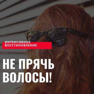 9 1 300x300 - Как восстановить волосы после окрашивания профессиональными средствами