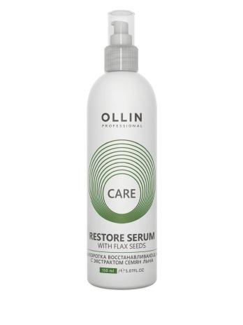 Care Сыворотка восстанавливающая Ollin Care Restore Serum with Flax Seeds 150мл 348x464 - Сыворотка восстанавливающая Ollin Care Restore Serum with Flax Seeds с экстрактом семян льна, 150мл
