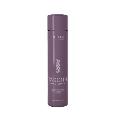 Smooth hair кондиционер для гладкости волос 300 мл