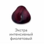 Fashion Color экстра интенсивный микстон- Фиолетовый, 60мл